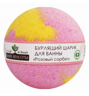 Шарик бурлящий для ванн  Розовый сорбет, 120 гр Кафе красоты