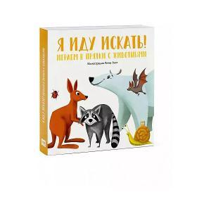Книга-игра Я иду искать! Играем в прятки с животными Манн, Иванов и Фербер