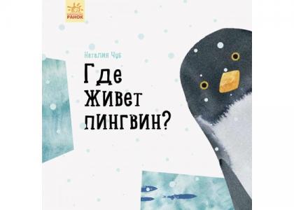 Н. Чуб Где живёт пингвин? Ранок