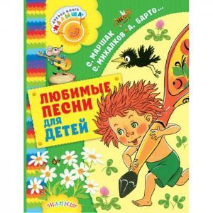 Любимые песни для детей Издательство АСТ