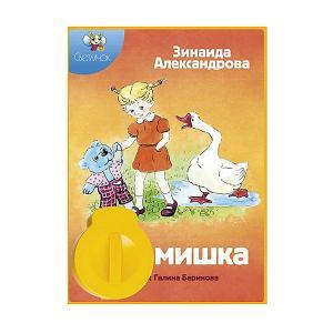 Книга с диафильмом  Мой мишка Светлячок