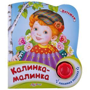 Потешки Калинка-малинка Азбукварик