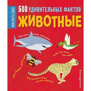 Энциклопедия 500 удивительных фактов Животные, Хибберт К. Эксмо