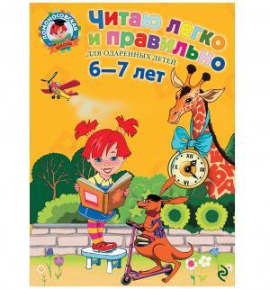 Книга  Читаю легко и правильно: для одаренных детей 6+ Эксмо