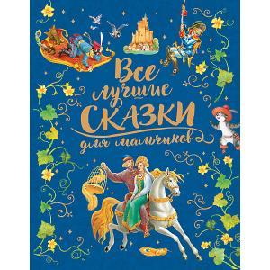 Книга Все лучшие сказки для мальчиков Росмэн