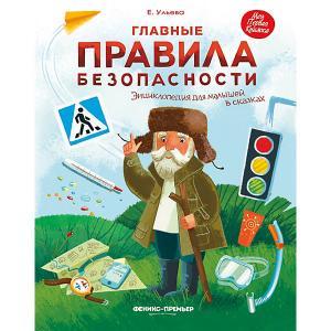 Энциклопедия для малышей Главные правила безопасности, в сказках Fenix