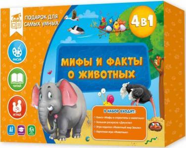 Подарок для самых умных 4 в 1 Мифы и факты о животных Геодом