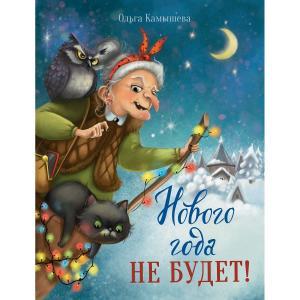Книга  «Нового года не будет! Детская художественная литература» 3+ Стрекоза
