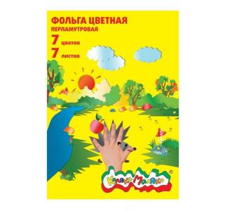 Фольга цветная 7л  перламутровая 7 цв. Каляка-Маляка