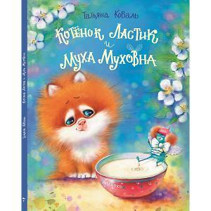 Котенок Ластик и Муха Муховна, Коваль Т. Стрекоза
