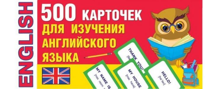 500 карточек для изучения английского языка Издательство АСТ