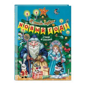 Книга  «К нам идёт Новый год! Стихи и сказки» 0+ Эксмо