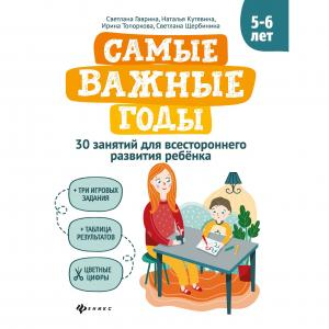 Книга  «Самые важные годы 5-6 лет Феникс