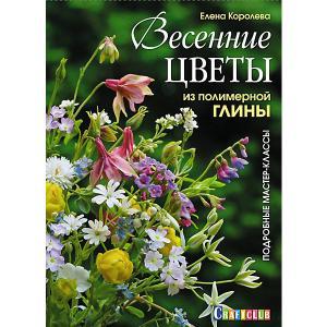 Книга для творчества Весенние цветы из полимерной глины Издательство Контэнт