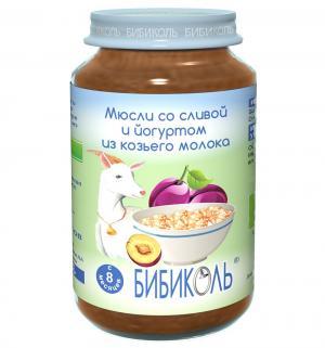 Пюре  в баночке мюсли со сливой и йогуртом из козьего молока с 8 месяцев, 190 г, 1 шт Бибиколь