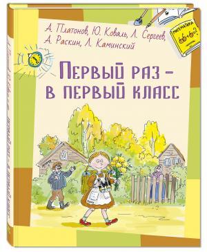 Первый раз - в класс: рассказы Энас-Книга