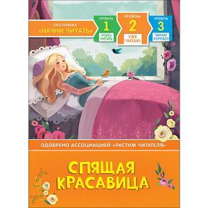 Уже читаю Спящая красавица Росмэн