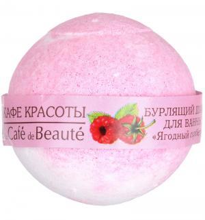 Бурлящий шарик Ягодный сорбет  для ванн, 100 гр Кафе красоты
