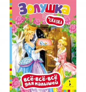 Книга  Золушка, Всё-всё-всё для малышей 0+ Росмэн