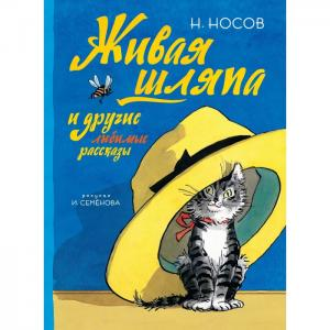 Книга Живая шляпа и другие любимые рассказы Махаон