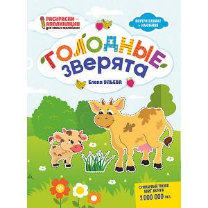 Книжка-раскраска Раскраски-аппликации для детей Голодные зверята, Е. Ульева Fenix