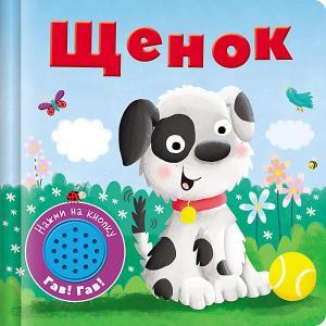 Музыкальная книжка Щенок Стрекоза