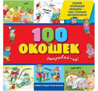 Книга  100 окошек для малышей открывай-ка! Тони Вульф 2+ Эксмо
