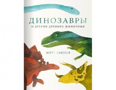 Книга Динозавры и другие древние животные Поляндрия