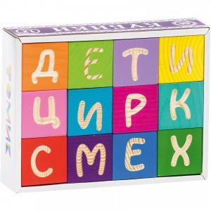 Деревянные кубики  Веселая азбука, 12 шт Томик