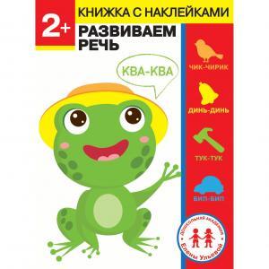 Обучающая книга  «Дошкольная академия Елены Ульевой 2 года. Развиваем речь» 2+ Стрекоза