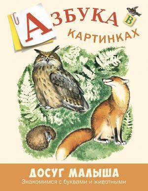 Книга  Азбука в картинках 0+ Энас-Книга