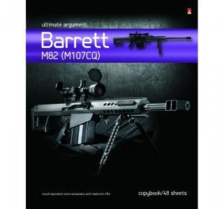 Дневник школьный А5  для старших классов Стрелковое оружие Альт