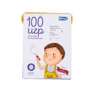 Книга  100 игр. Уровень 3 (фиолетовый) 3+ Умница