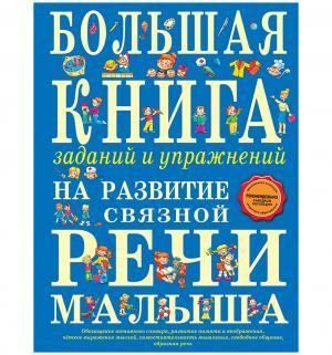 Книга  Большая заданий и упражнений на развитие связной речи малыша 0+ Эксмо