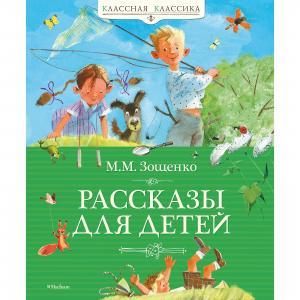 Рассказы для детей, М.М. Зощенко MACHAON