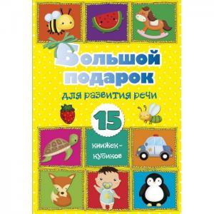Большой подарок для развития речи 15 книжек-кубиков! Издательство АСТ