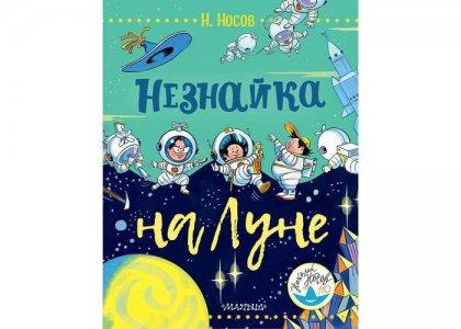 Книга А.Борисенко Незнайка на Луне Махаон