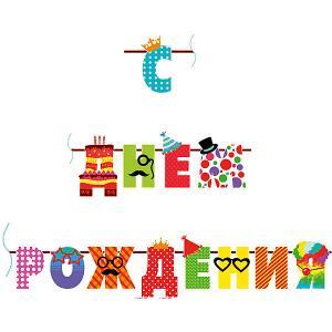 Гирлянда  С Днём Рождения. Веселые буквы, 250 см. Procos