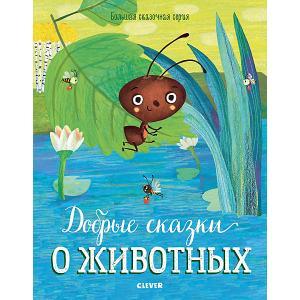 Книга Большая сказочная серия Добрые сказки о животных Clever