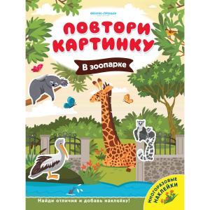 Книжка с наклейками  Повтори картинку «В зоопарке Феникс