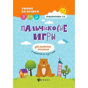 Пальчиковые игры Умные пальчики Для развития внимания у малышей, Т. Трясорукова Fenix
