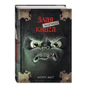 Книга  «Маленькая злая книга» 12+ Эксмо