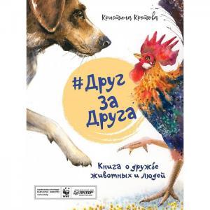 ДругЗаДруга Книга о дружбе животных и людей Питер