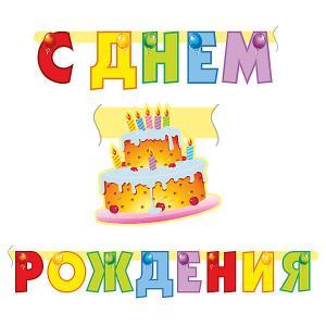 Гирлянда  С Днём Рождения. Торт, 200 см Procos