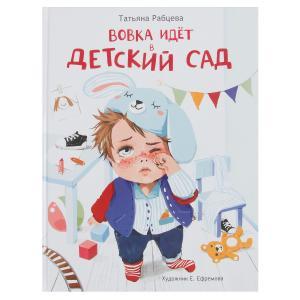Книга  «Вовка идет в детский сад» 0+ Стрекоза