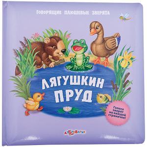 Лягушкин пруд. Серия Говорящие плюшевые зверята Азбукварик