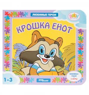Книга-игрушка  «Крошка Енот. Любимые герои» 1+ Step Puzzle