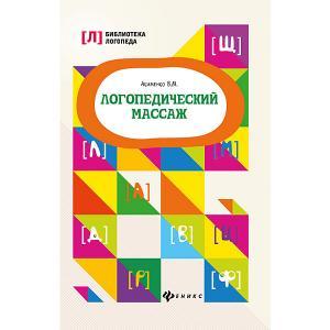 Логопедический массаж Библиотека логопеда, В. Акименко Феникс