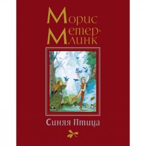 Книга Синяя Птица Махаон