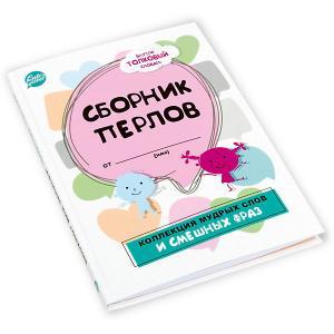 Блокнот для записей Cute'n Clever Сборник пёрлов. Коллекция мудрых слов и смешных фраз Cute'n